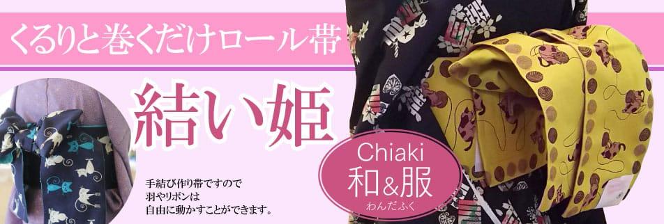 着物生活/着付けなし/Chiaki和&服/わんだふく